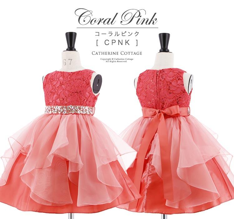 子供ドレス キッズドレス ピアノ発表会 フォーマル ピンク サーモンピンク コーラルピンク