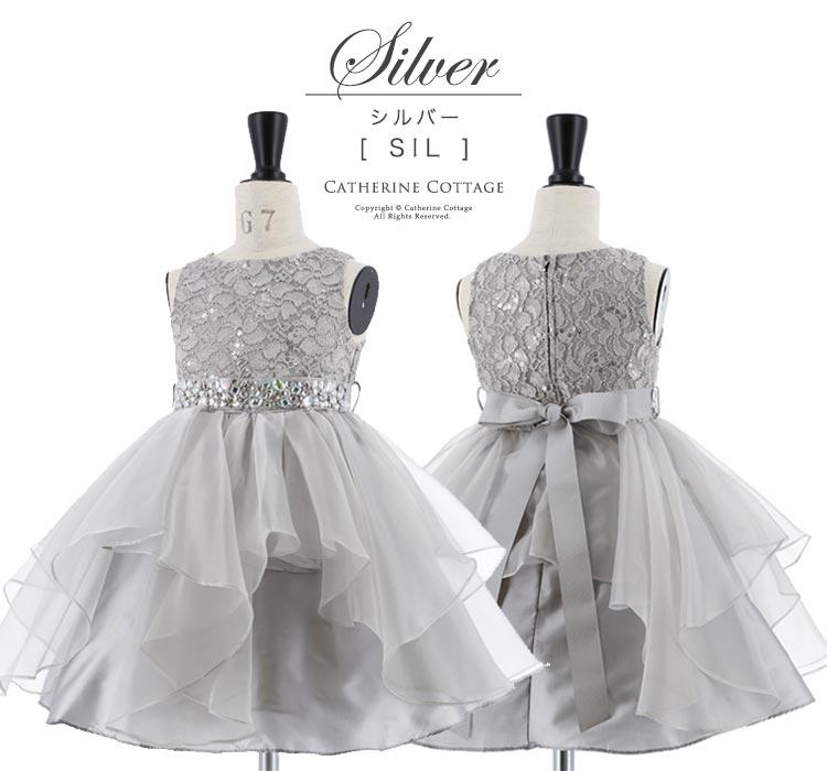 子供ドレス キッズドレス ピアノ発表会 フォーマル シルバー グレー 灰色 銀色
