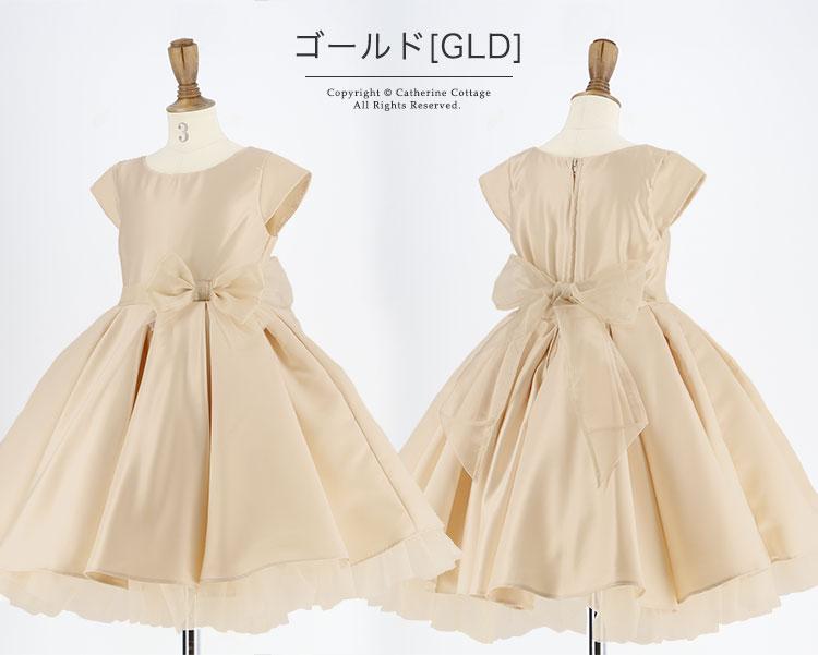 発表会ドレス ゴールド