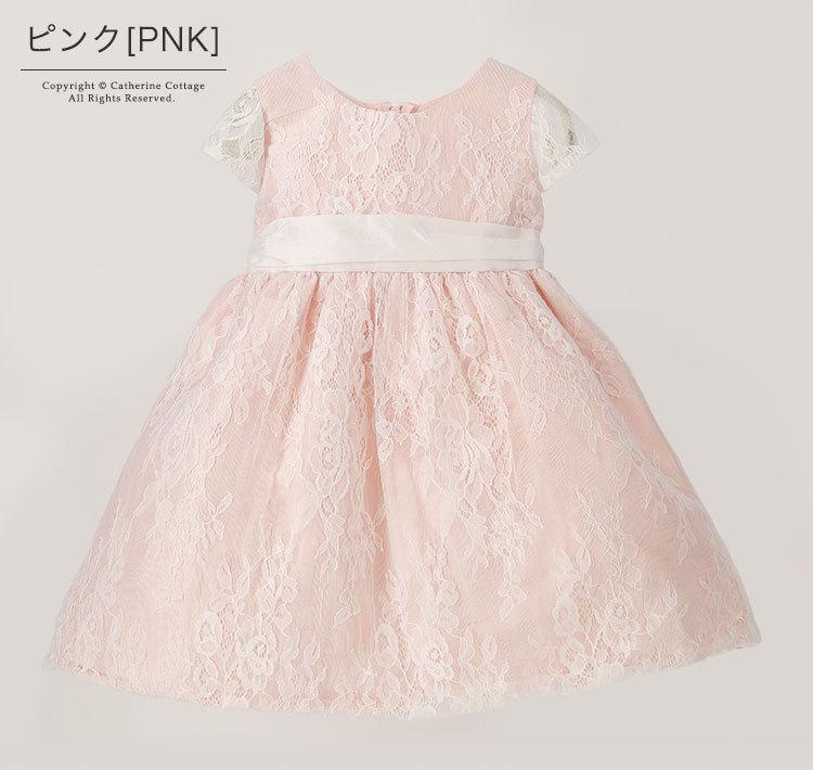総レース ドレス サッシュベルト 白 ピンク 水色 フラワーガール リングガール ベビー