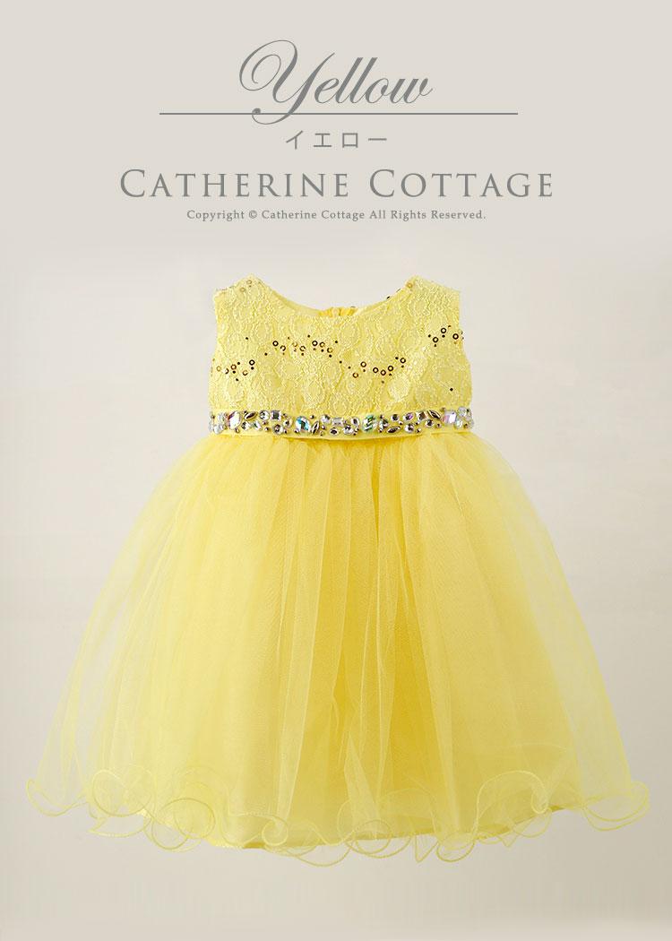 ベビードレス 黄色 イエロー パステルカラー