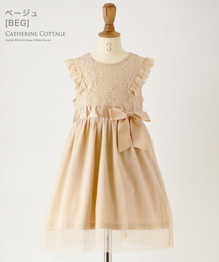 子供ドレス ベージュ