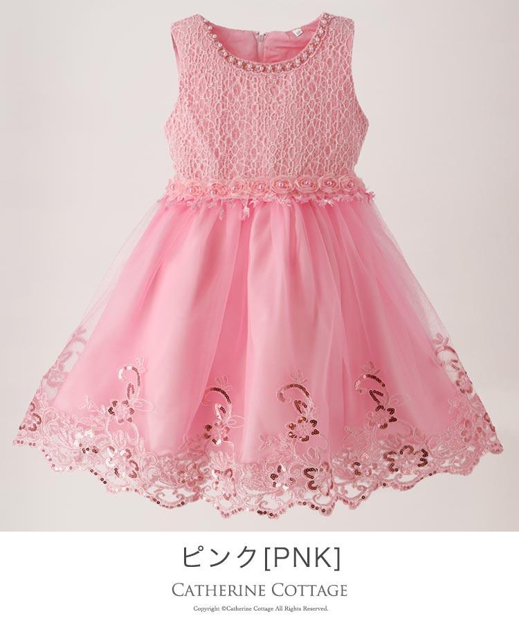 キッズドレス ピンク スパンコール