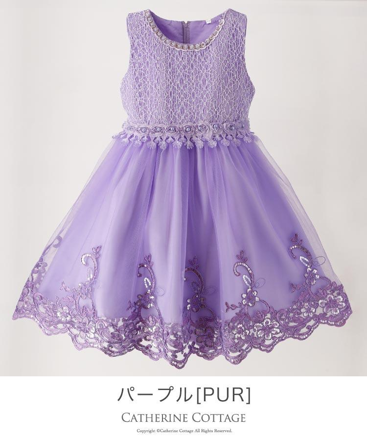 子供ドレス 紫 ライラック パープル