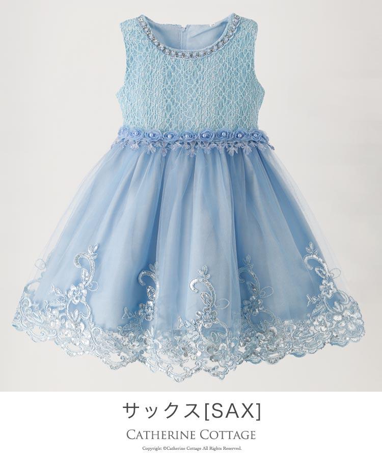 子供ドレス 水色 サックス