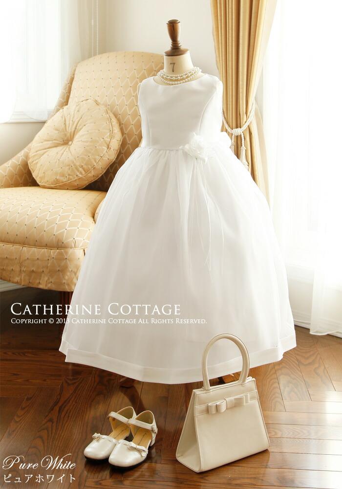 26d4ab9080c96 子供ドレス 訳ありアウトレット 上品なオーガンジーロングドレス 子供フォーマル 結婚式 発表会