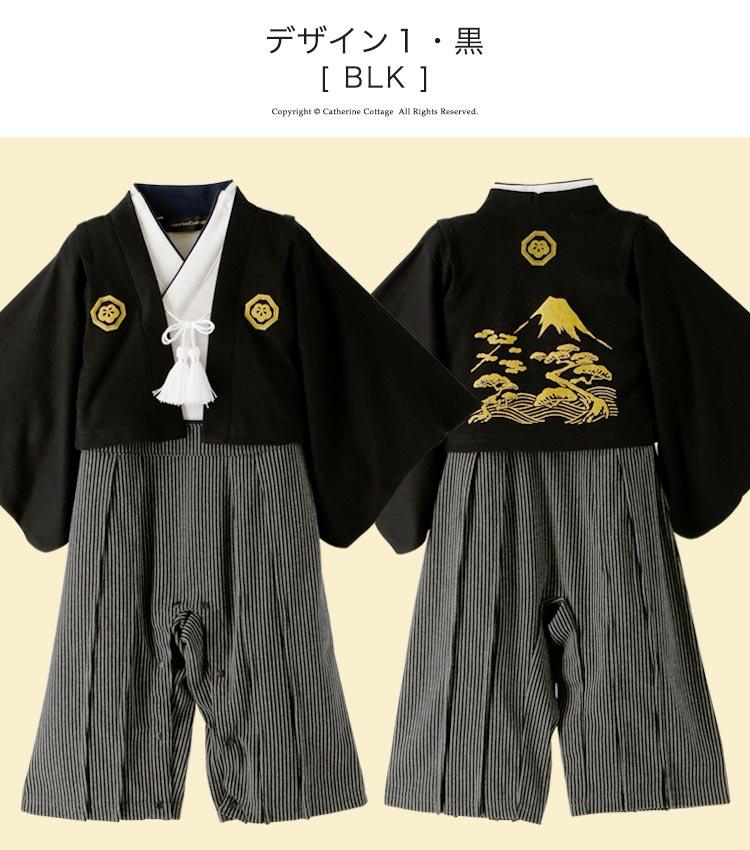 男の子 袴ロンパース 黒