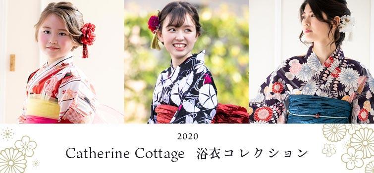 キャサリンコテージ 浴衣 2020