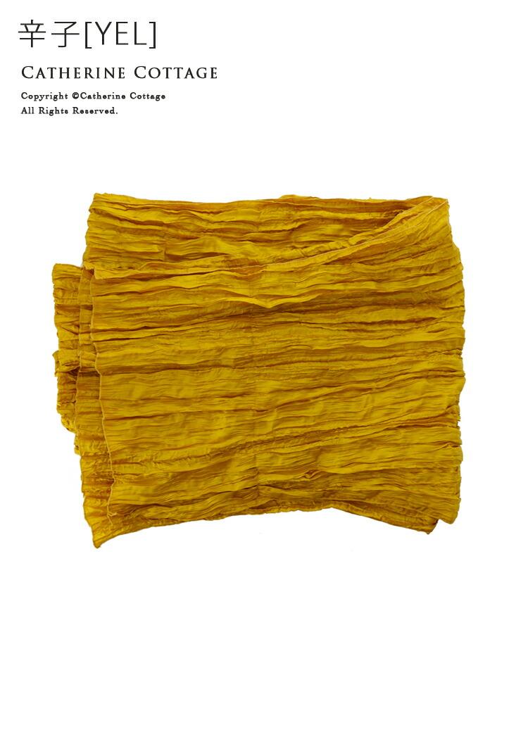 浴衣 兵児帯 黄色 マスタードイエロー