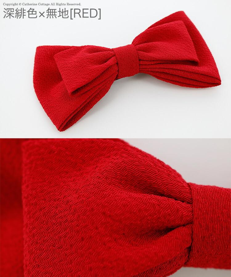 和装 髪飾り 赤 リボン