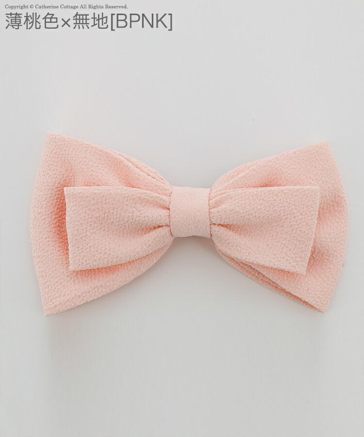 ちりめんリボン 桜色 ピンク