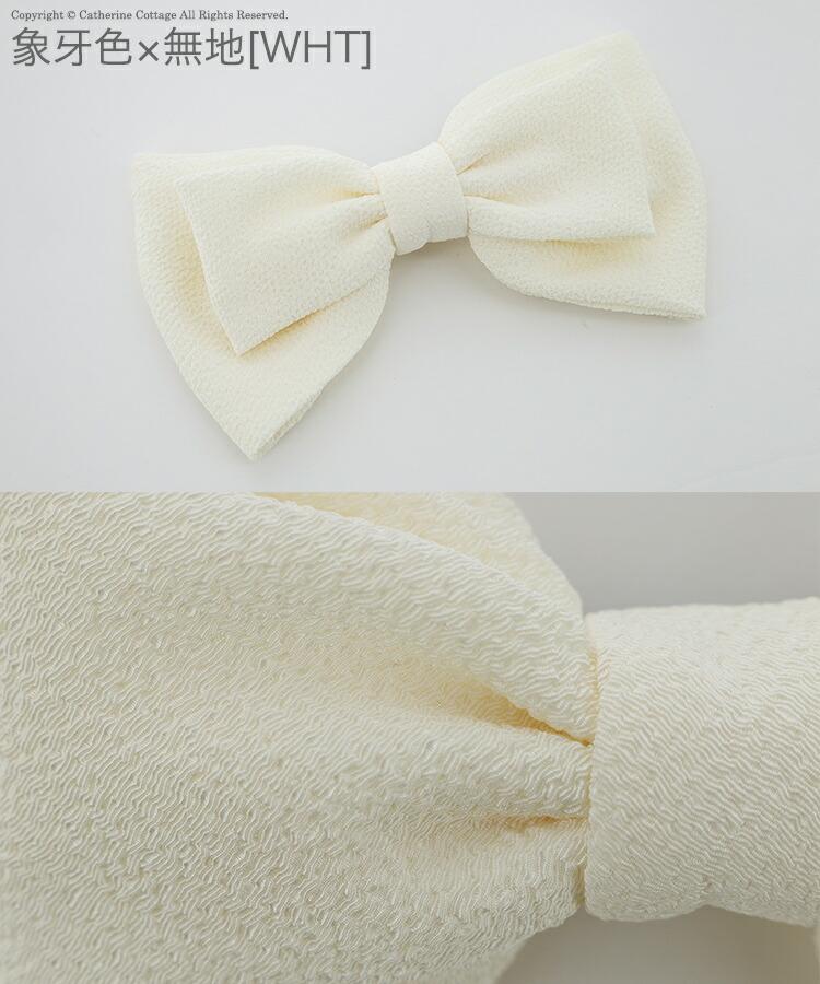 着物用の髪飾り 白