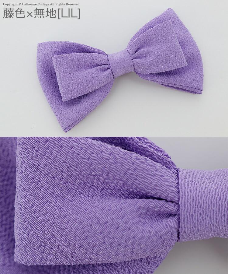 ちりめんリボン 紫 ライラック