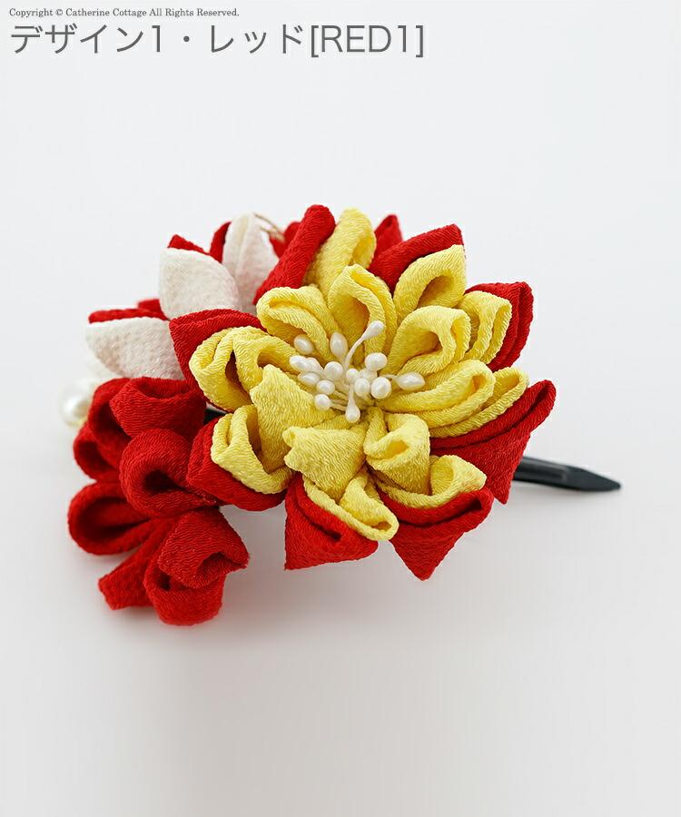髪飾り 赤 花