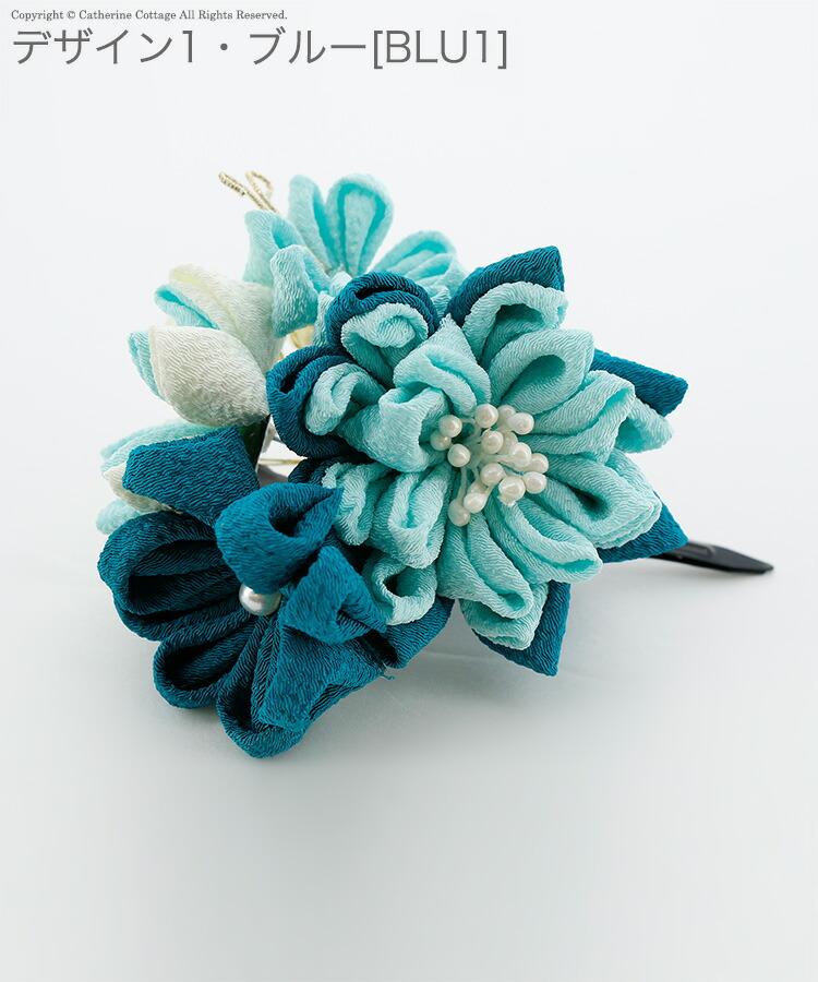 髪飾り 青 ブルー