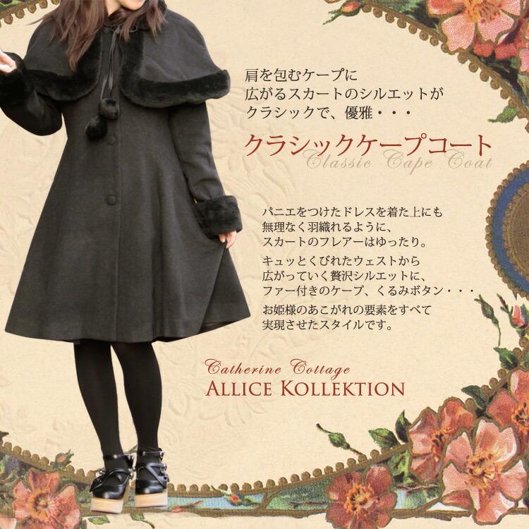 ロリタファッション用コート