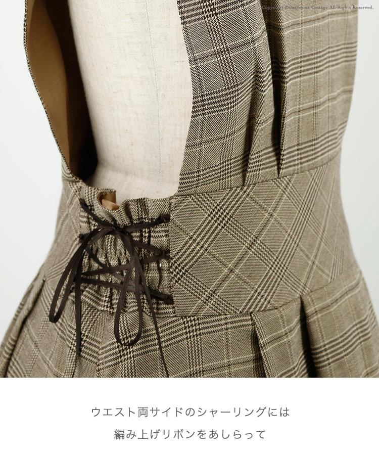 編み上げジャンパースカート