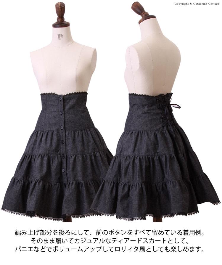 カジュロリ スカート