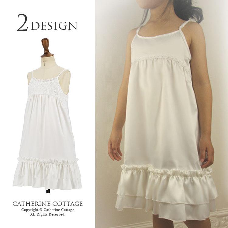 ドレス インナー 女の子 キャミソール ペチコート 白