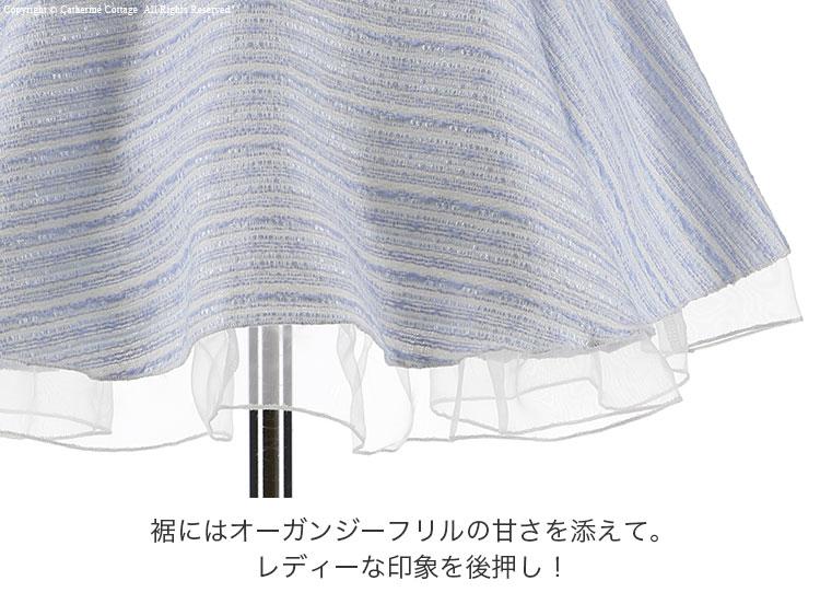 ワンピースの裾のフリル
