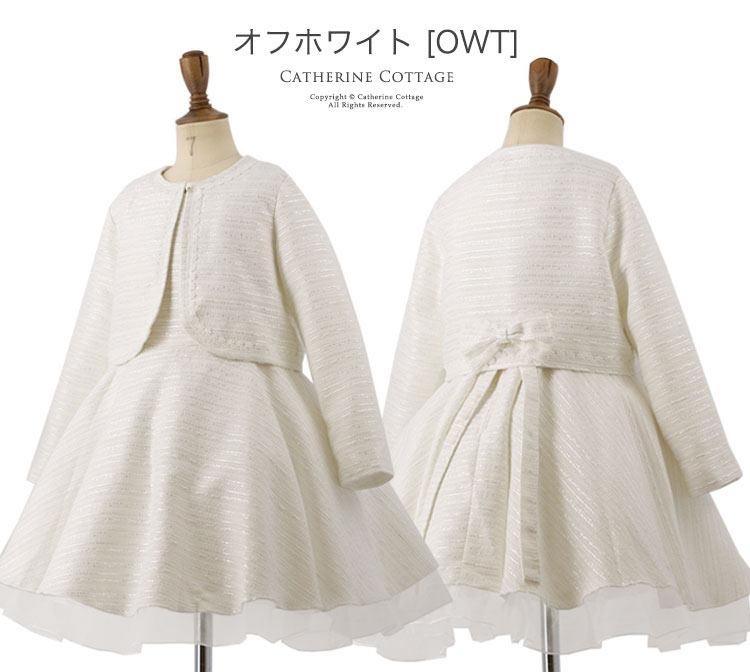 女の子 スーツ 白 ホワイト