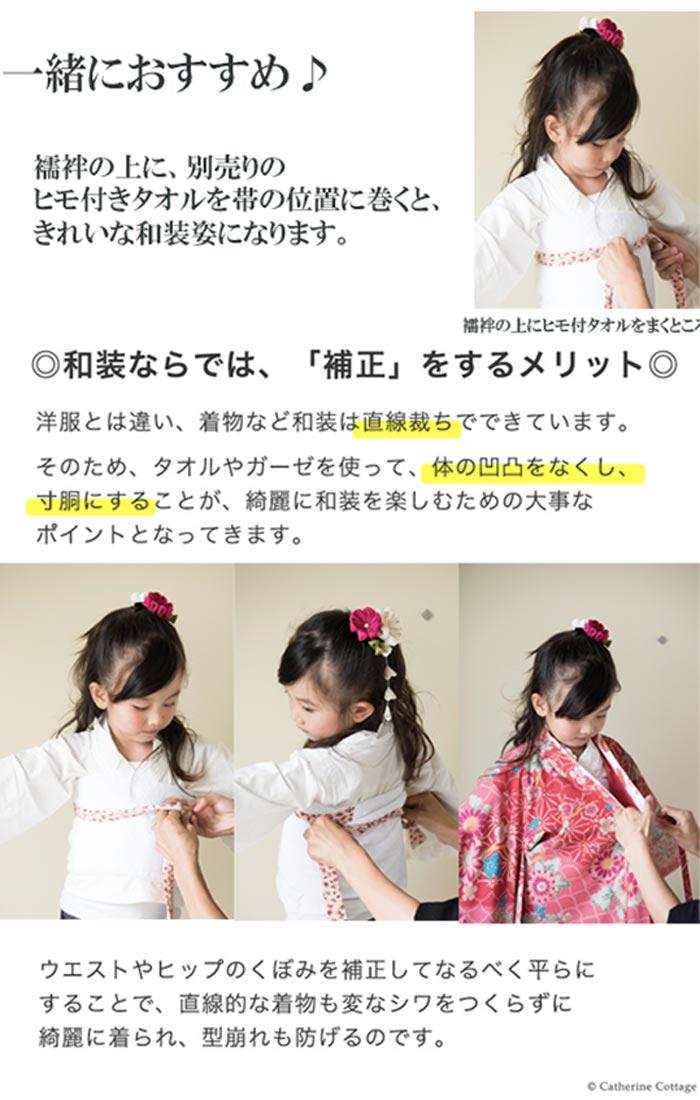 子供用 女児肌着 着物用 半襦袢 キッズフォーマルと子供服の通販キャサリンコテージ