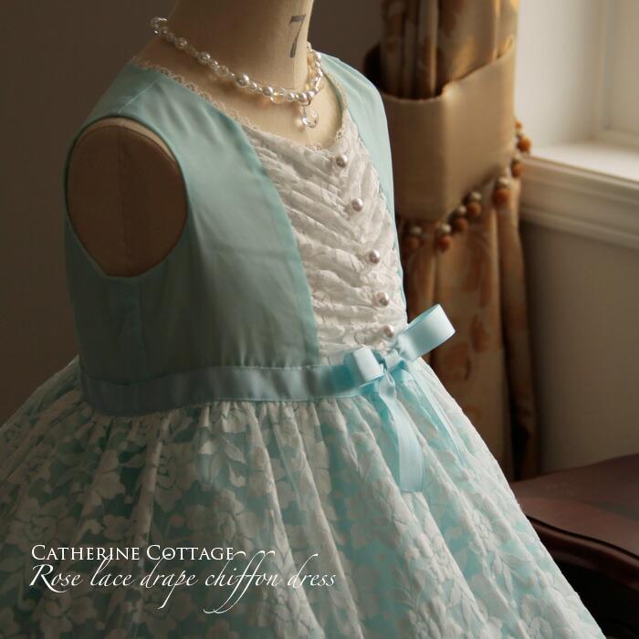 ローズレースドレープシフォンワンピース 薔薇柄 キッズ 子供ドレス フォーマル カジュアル 女の子 ガールズ[ワンピ][おでかけ][[白][水色][レース]