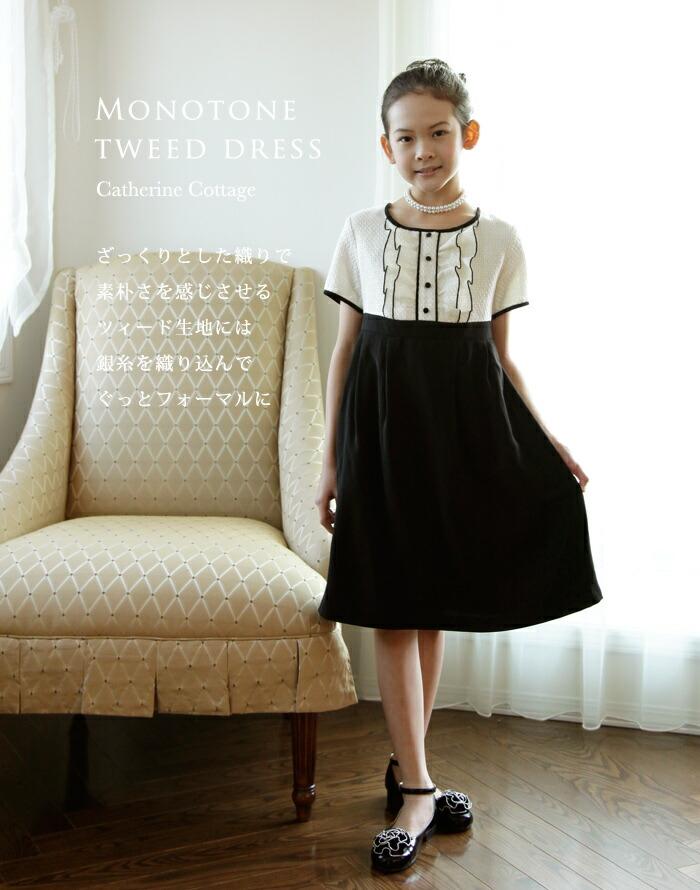 入学式 卒業式 フォーマル ワンピース 結婚式 女の子 子供服 キッズ ジュニア モノトーン 120cm 130cm