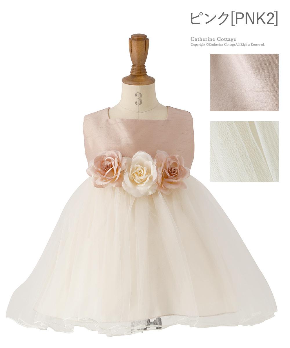 子供ドレス 女の子 ベビードレス ノースリーブ ピンク ホワイト 結婚式 発表会 パーティー チュール ローズ シルク キャサリンコテージ 子供服 フォーマル