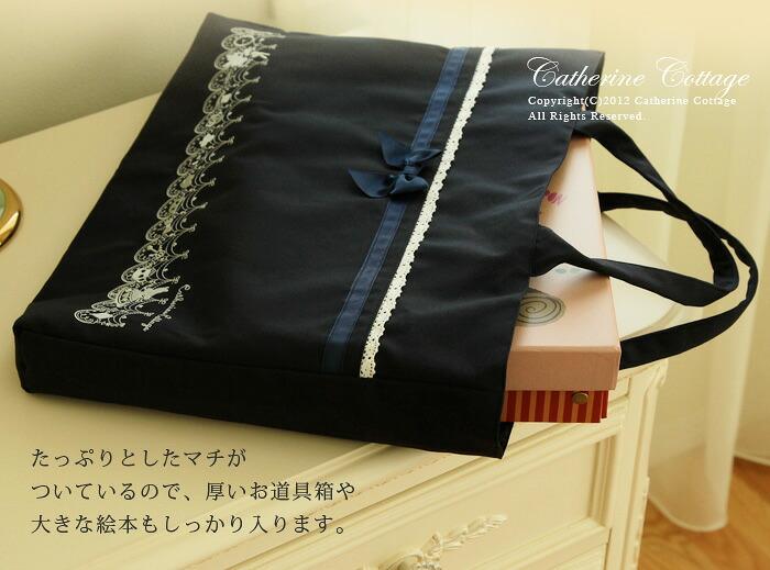 刺繍絵本バッグ