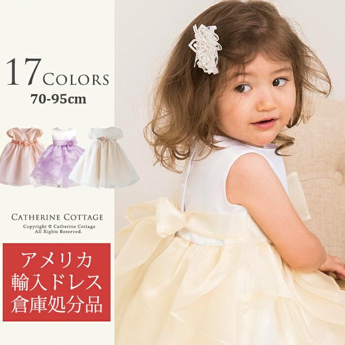 ed49cdcdcf4a2 アメリカ子供ドレスブランド「KID Collection」インポートドレスの倉庫処分品! 上質な生地感、インポート品 らしいきれいなカラー、美しいシルエット。