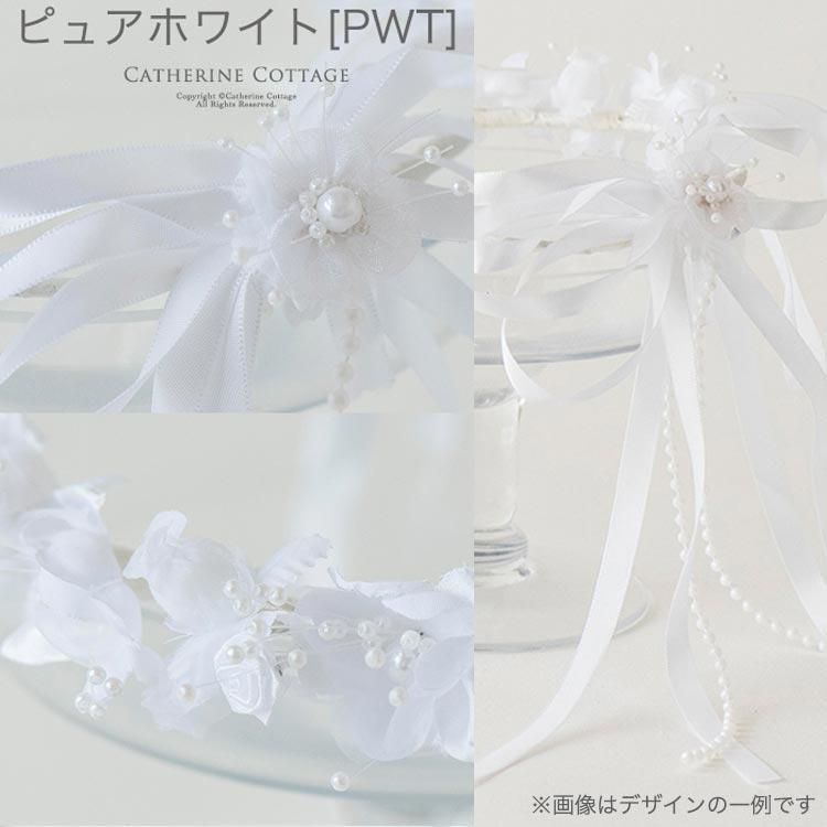 花冠 ピュアホワイト