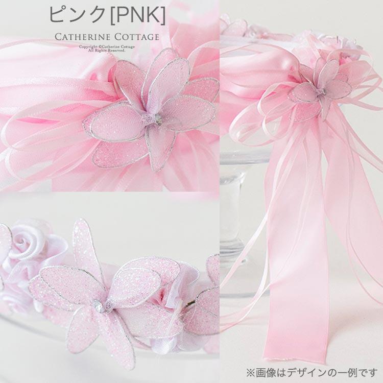 花冠 ピンク