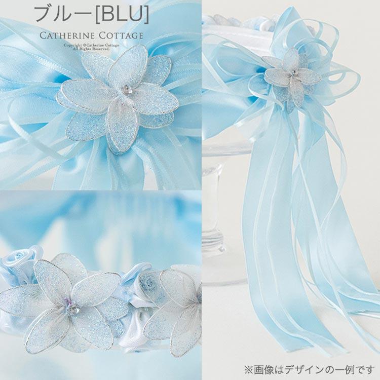 花冠 ブルー