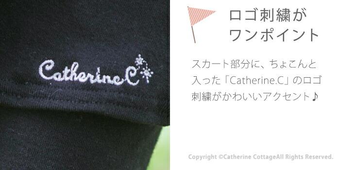 スカート部分に、ちょこんと 入った「Catherine.C」のロゴ 刺繍がかわいいアクセント♪
