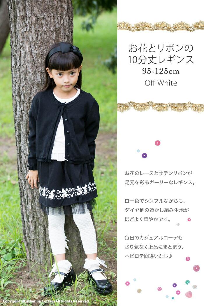 10分丈レギンス 白 オフホワイト 子供服