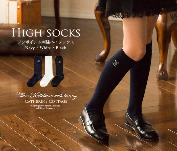 アリス柄ワンポイントの折靴下 ハイソックス 入学・卒業