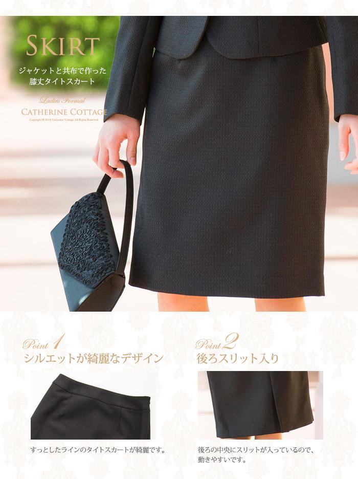 スカート スーツ レディース フォーマルスーツ ブラック 黒 ママスーツ