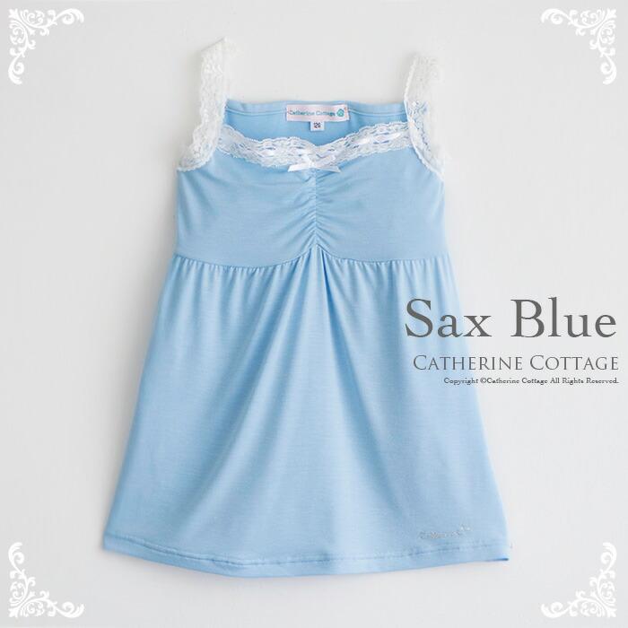キャミソール 水色 ブルー 青 子供用 女の子用 インナー