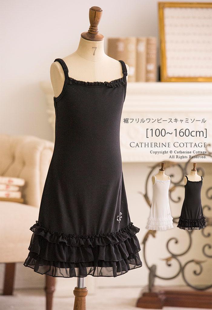 ca78066a9c189 裾フリルワンピースキャミソール 部屋着 キッズ ブラック ホワイト 白 黒 子供ドレス、ワンピースに