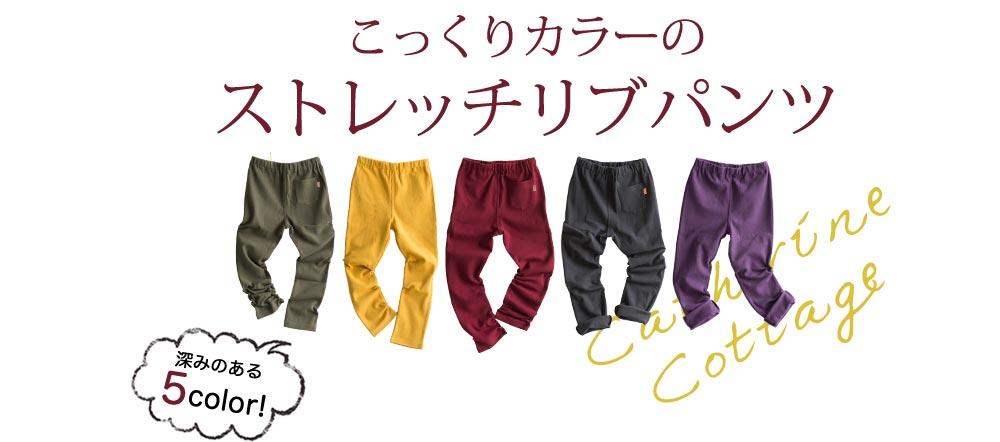 子供服【リブ素材のストレッチパンツ】キッズ カジュアル 男女兼用