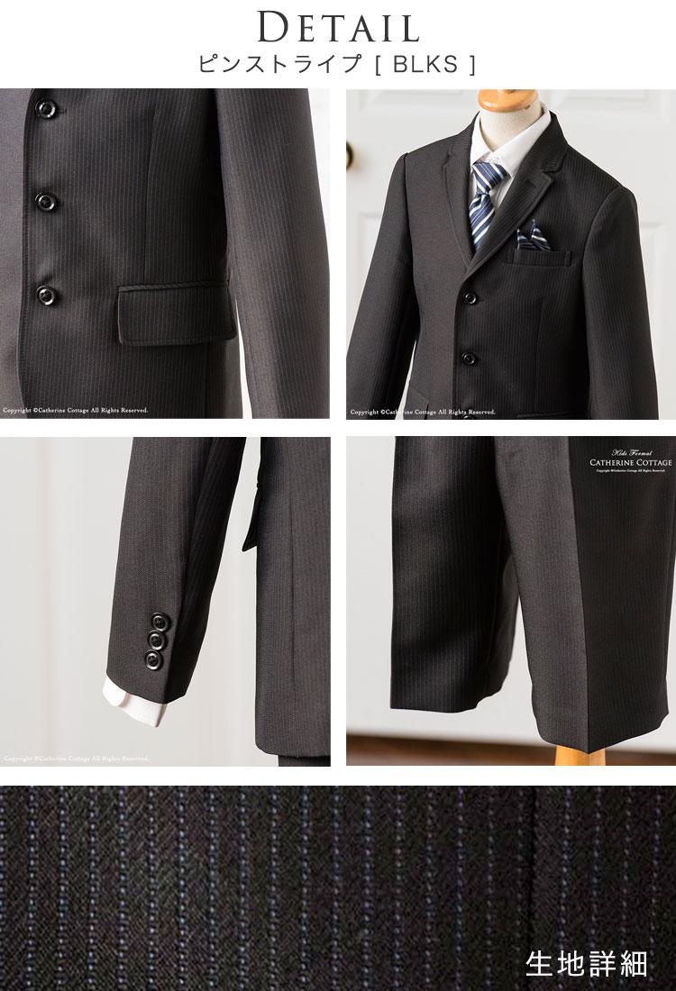 男の子 卒業式 スーツ