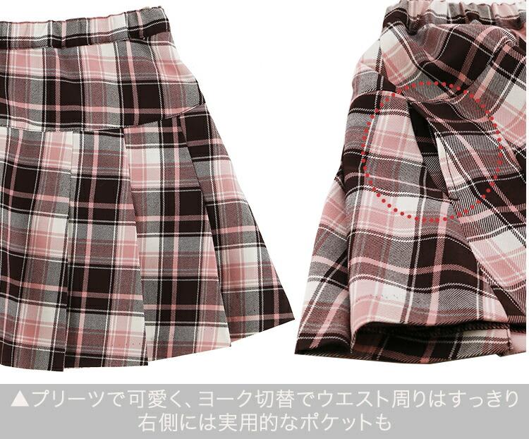 タータンチェックのプリーツスカート
