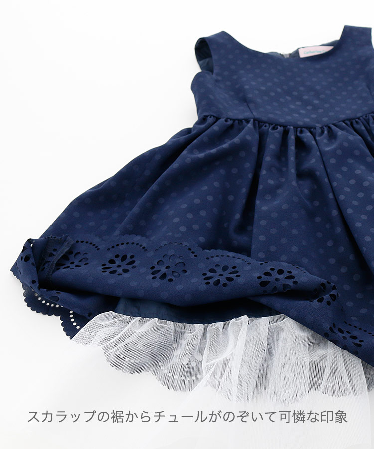 スカラップワンピース 裾チュール
