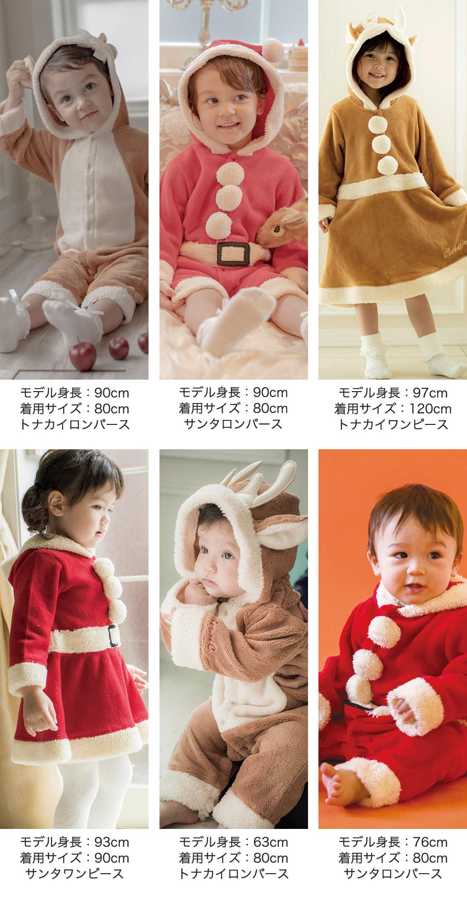 クリスマス パーティー 衣装