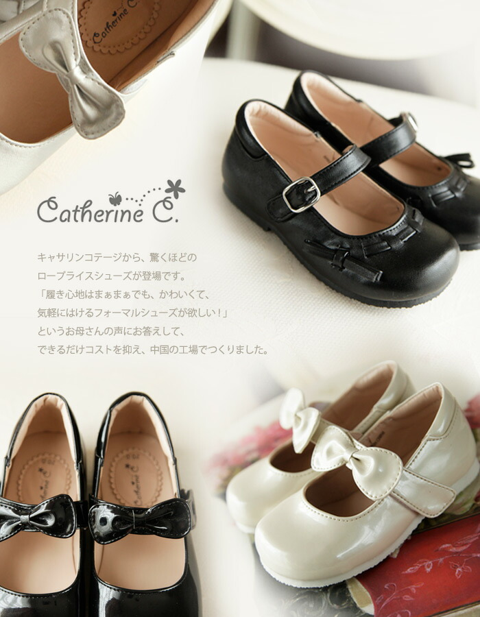 子供 フォーマル 靴