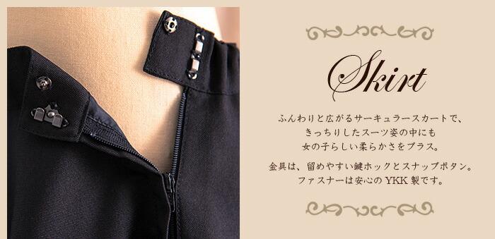 バックリボン刺繍スーツ スカート