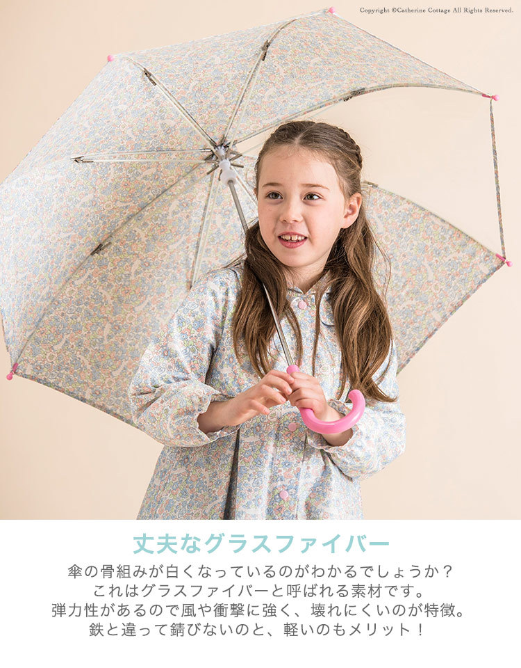 グラスファイバーの傘