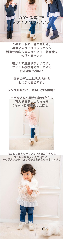 ベビー・キッズ 女の子 カジュアルコーディネイトセット