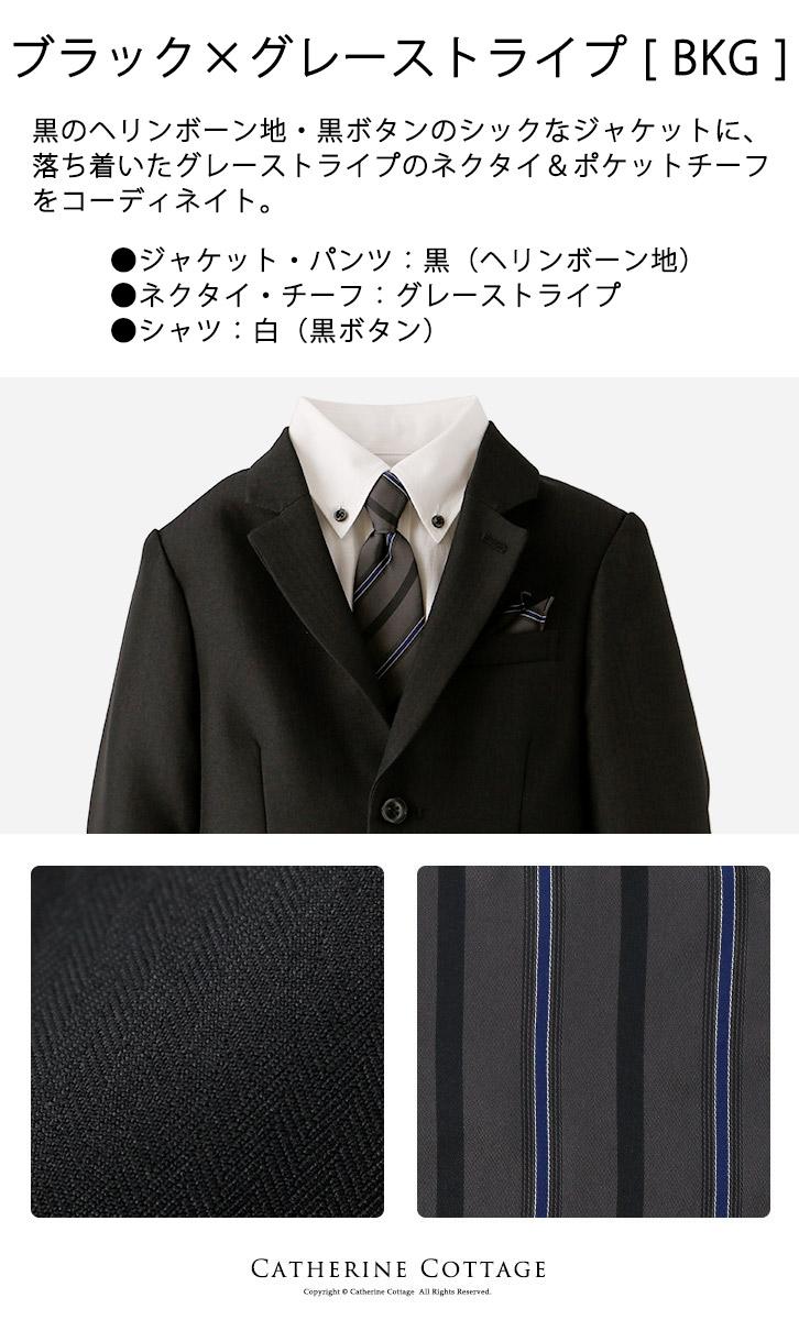 男の子 黒 スーツ